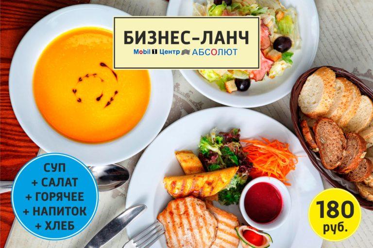 ВКУСНЫЙ БИЗНЕС-ЛАНЧ В НАШЕМ КАФЕ