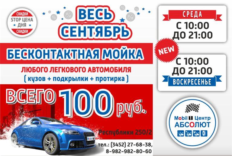 МОЙКА АВТО ЗА 100 руб